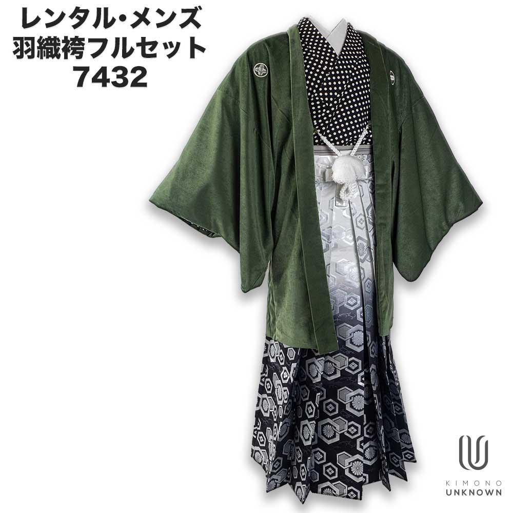 【レンタル】【成人式】安心の最大1ヶ月レンタル可能 男性用レンタル紋付き袴フルセット-7432