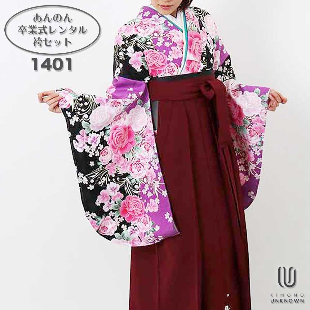 |送料無料|卒業式レンタル袴フルセット-1401