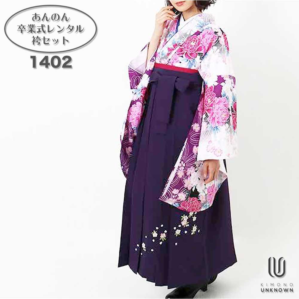 【h】|送料無料|卒業式レンタル袴フルセット-1402