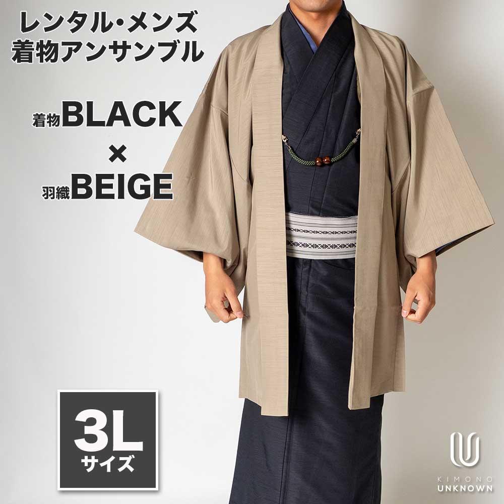 |送料無料|メンズ着物アンサンブル【対応身長180cm〜190cm】【 3Lサイズ】フルセットー着物ブラック×羽織ベージュ|往復送料無料|和服|