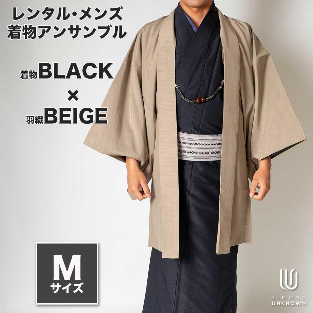|送料無料|メンズ着物アンサンブル【対応身長165cm〜175cm】【 Mサイズ】フルセットー着物ブラック×羽織ベージュ|往復送料無料|和服|