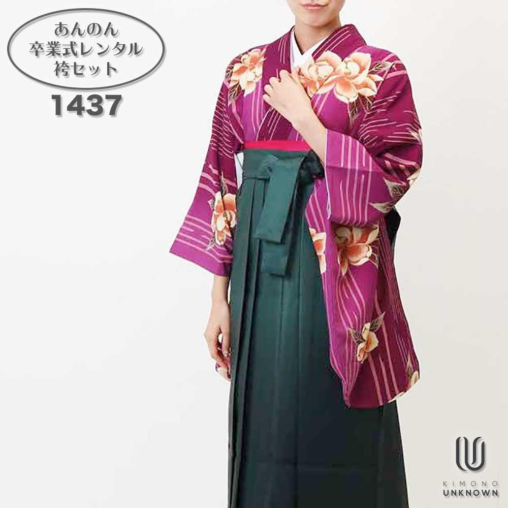 【h】|送料無料|卒業式レンタル袴フルセット-1437