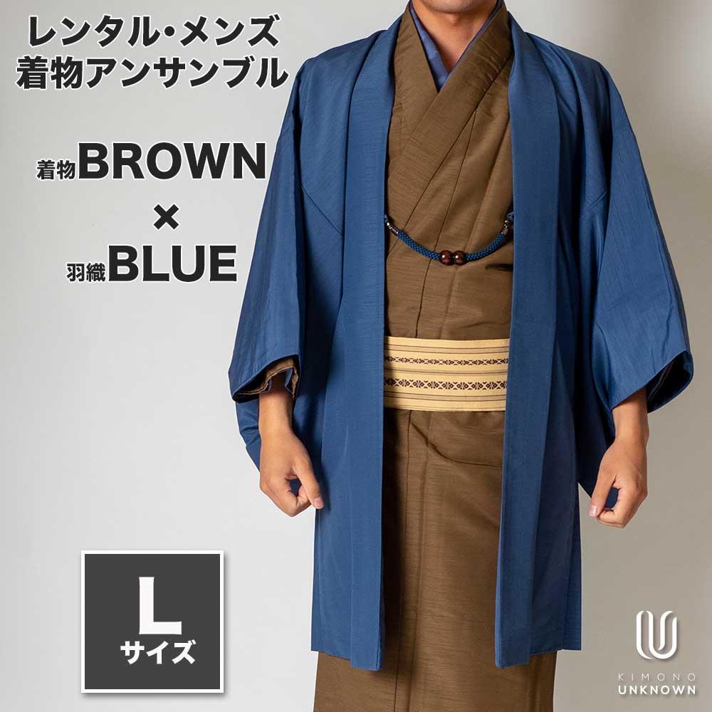 |送料無料|メンズ着物アンサンブル【対応身長170cm〜180cm】【 Lサイズ】フルセットー着物ブラウン×羽織ブルー|往復送料無料|和服|お