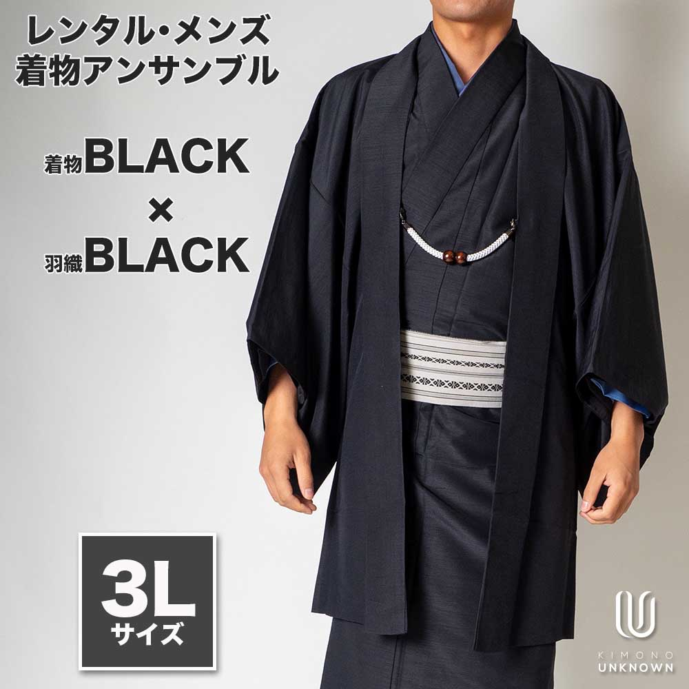 |送料無料|メンズ着物アンサンブル【対応身長180cm〜190cm】【 3Lサイズ】フルセットー着物ブラック×羽織ブラック|往復送料無料|和服|