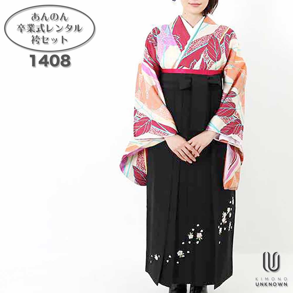 【h】|送料無料|卒業式レンタル袴フルセット-1408