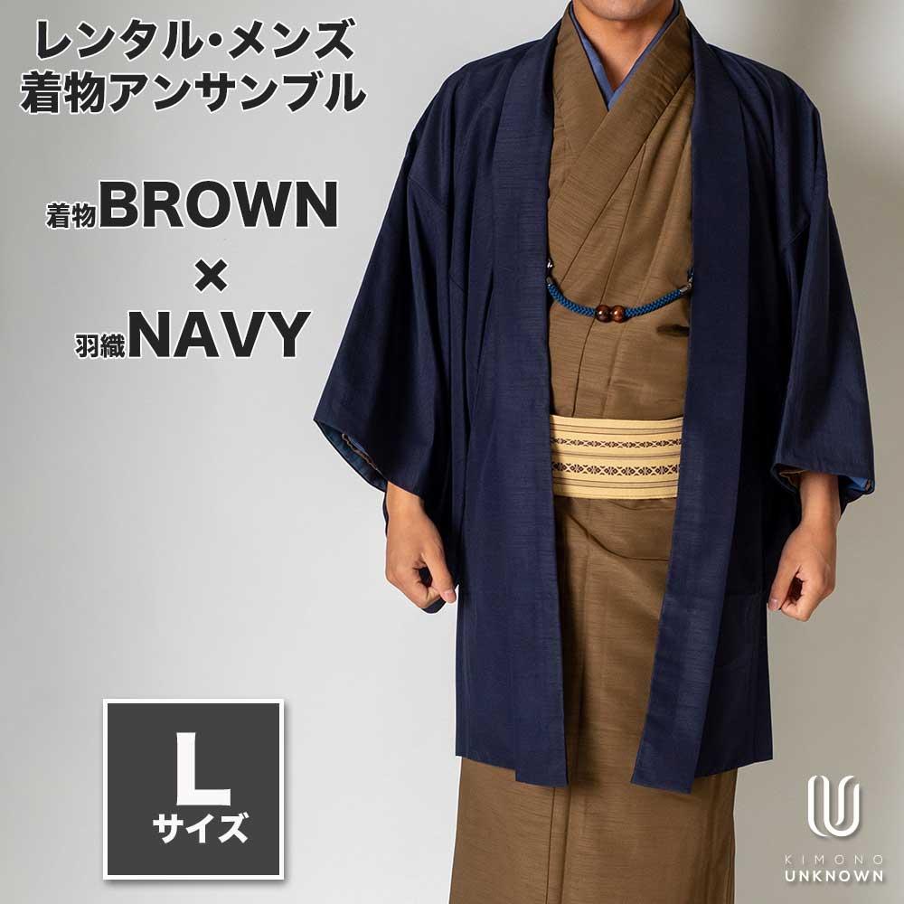 |送料無料|メンズ着物アンサンブル【対応身長170cm〜180cm】【 Lサイズ】フルセットー着物ブラウン×羽織ネイビー|往復送料無料|和服|