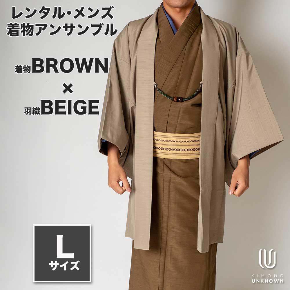 |送料無料|メンズ着物アンサンブル【対応身長170cm〜180cm】【 Lサイズ】フルセットー着物ブラウン×羽織ベージュ|往復送料無料|和服|