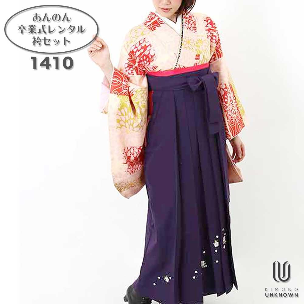 【h】|送料無料|卒業式レンタル袴フルセット-1410