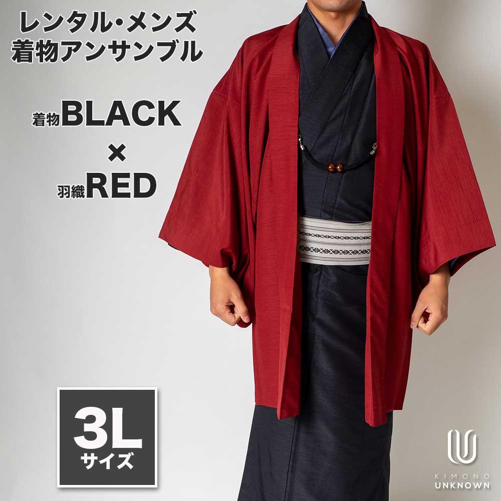 |送料無料|メンズ着物アンサンブル【対応身長180cm〜190cm】【 3Lサイズ】フルセットー着物ブラック×羽織レッド|往復送料無料|和服|お
