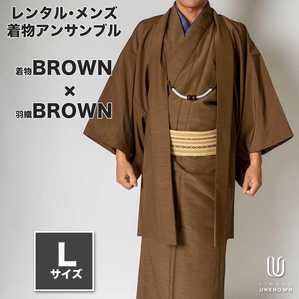 |送料無料|メンズ着物アンサンブル【対応身長170cm〜180cm】【 Lサイズ】フルセットー着物ブラウン×羽織ブラウン|往復送料無料|和服|