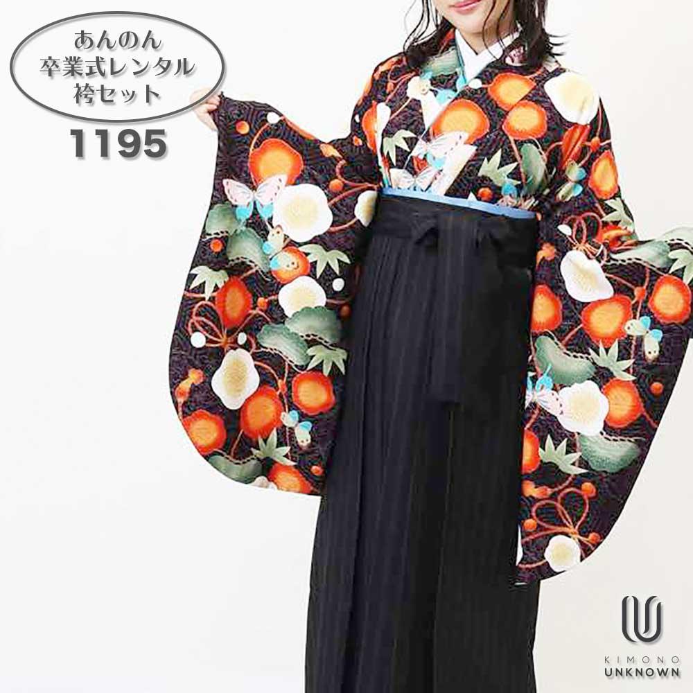 【h】|送料無料|卒業式レンタル袴フルセット-1195