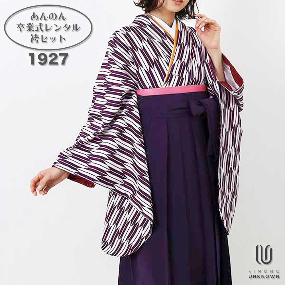 【h】|送料無料|卒業式レンタル袴フルセット-1927