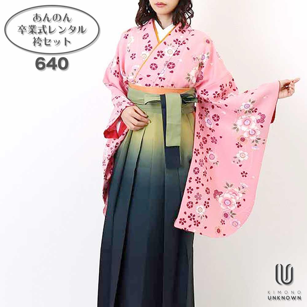 【h】|送料無料|卒業式レンタル袴フルセット-640