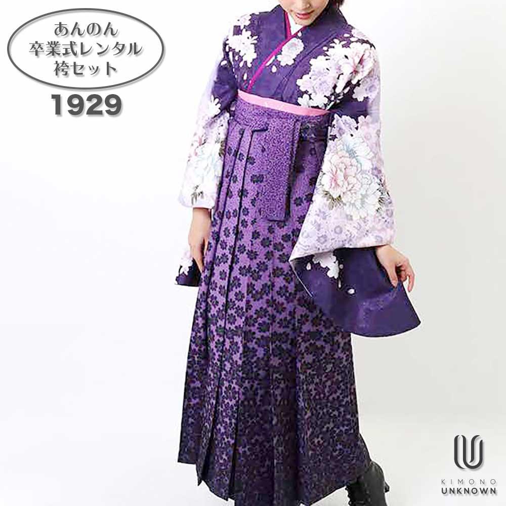 |送料無料|卒業式レンタル袴フルセット-1929