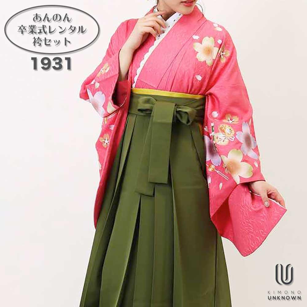 【h】|送料無料|卒業式レンタル袴フルセット-1931