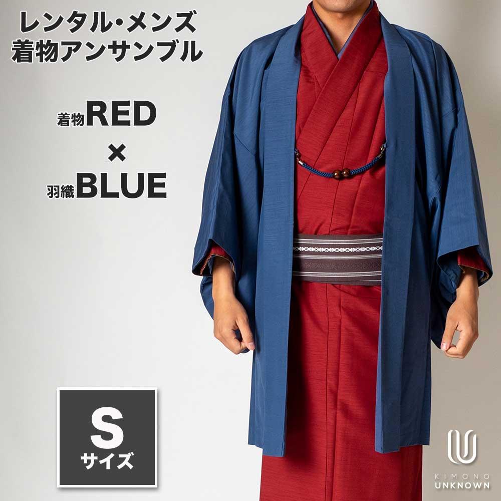 |送料無料|メンズ着物アンサンブル【対応身長160cm〜170cm】【 Sサイズ】フルセットー着物レッド×羽織ブルー|往復送料無料|和服|お正
