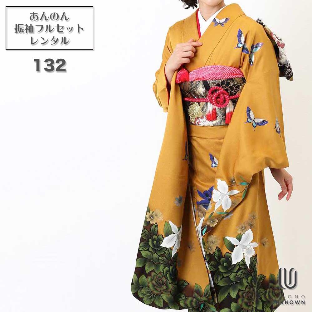 |送料無料|【レンタル】【成人式】 [安心の長期間レンタル]【対応身長160cm〜175cm】【正絹】レンタル振袖フルセット-132|花柄|レトロ|