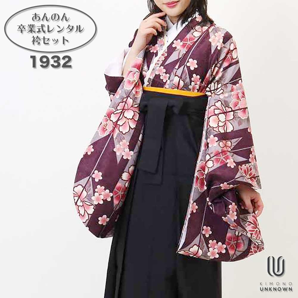 |送料無料|卒業式レンタル袴フルセット-1932