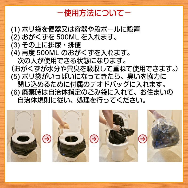 非常用おがくずトイレ 30回用 | アウトドア 消臭力 吸収力 簡易トイレ 携帯用 非常用 災害用 抗菌力 国内産天然素材 レジャー 渋滞 バイオトイレ 30回分