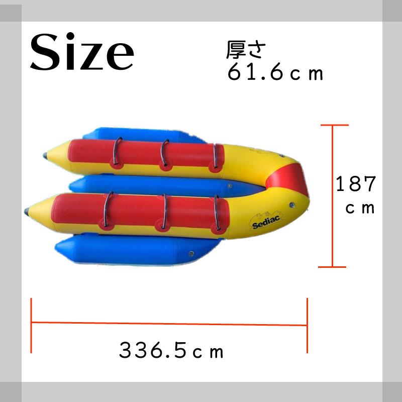 sediac バナナボート スノーバナナ 雪 水上 水陸 2way 6人乗り sediac ハンドポンプ付き 楽しい