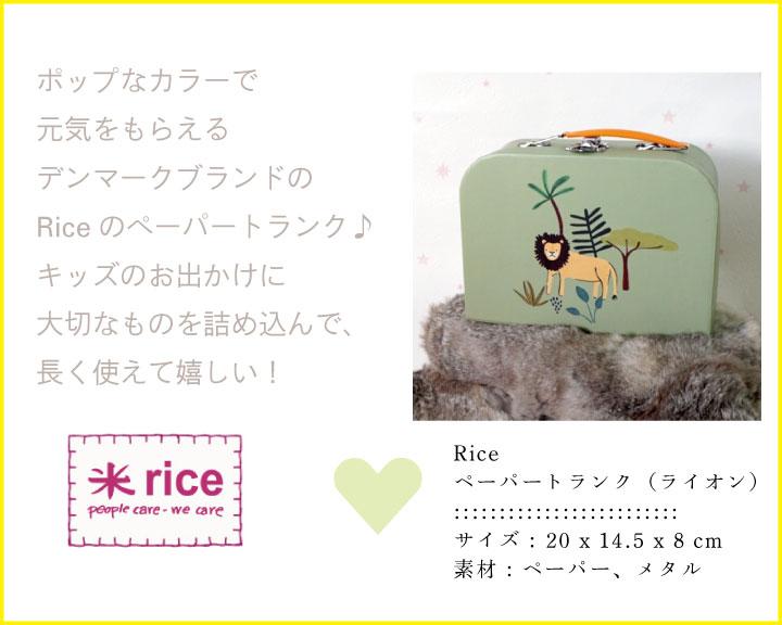【ギフト特典】RiceのペーパートランクとElodieぬいぐるみ /6