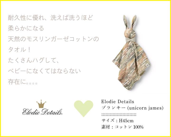【ギフト特典】ソスの木箱に入ったElodie Detailsのタオルギフト /6