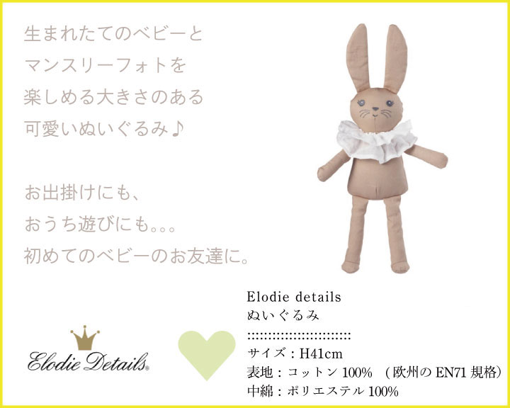 【ギフト特典】Elodieのぬいぐるみとお食事スタイ /6