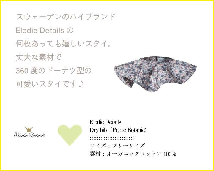 【ギフト特典】 Elodie Detailsドーナツスタイのおむつケーキ /4
