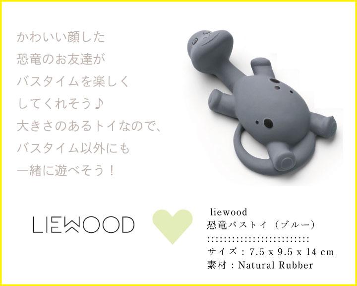 【ギフト特典】 liewoodバストイとトランクセット / 6