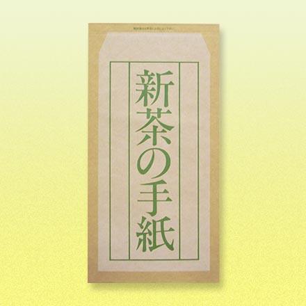 新茶の手紙 70g