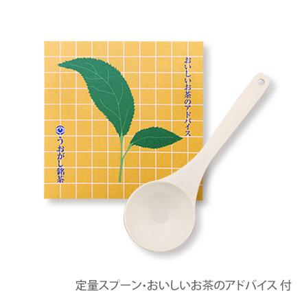 知覧茶3品種 こんにち葉セット 45g×3種