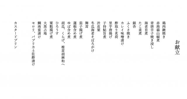 敬老の日セット【送料無料】【完売】