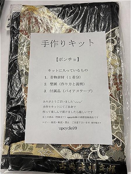 upcycle99/着物手作りキット/ポンチョ/K-401