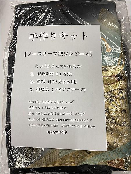upcycle99/着物手作りキット/ノースリーブワンピース/K-601