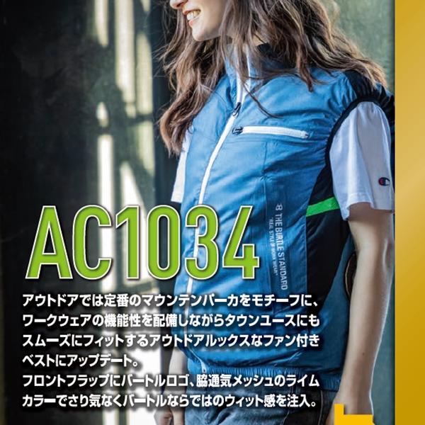 1720 バートル 空調服 AC1034ライトインディゴ