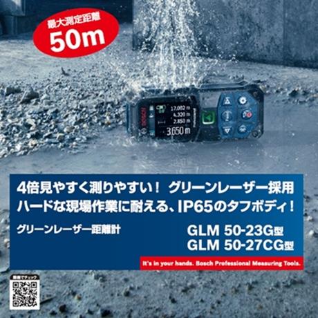 809 ボッシュ グリーンレーザー距離計GLM50-27CG