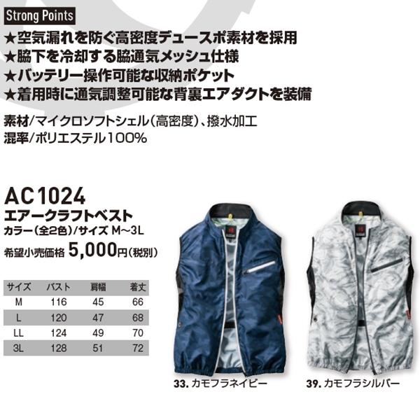 1722 バートル 空調服セット AC1024カモフラシルバー 数量限定