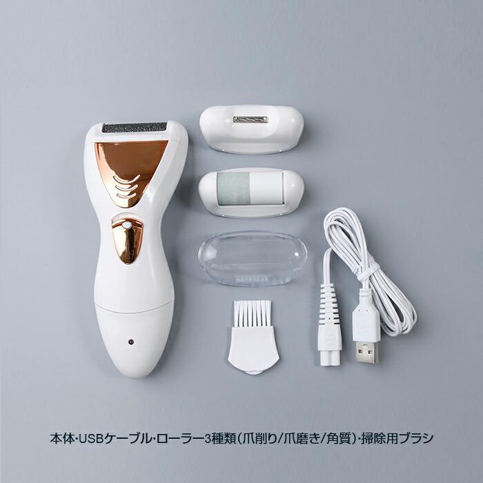 充電式・電動爪削り&角質ケアローラー