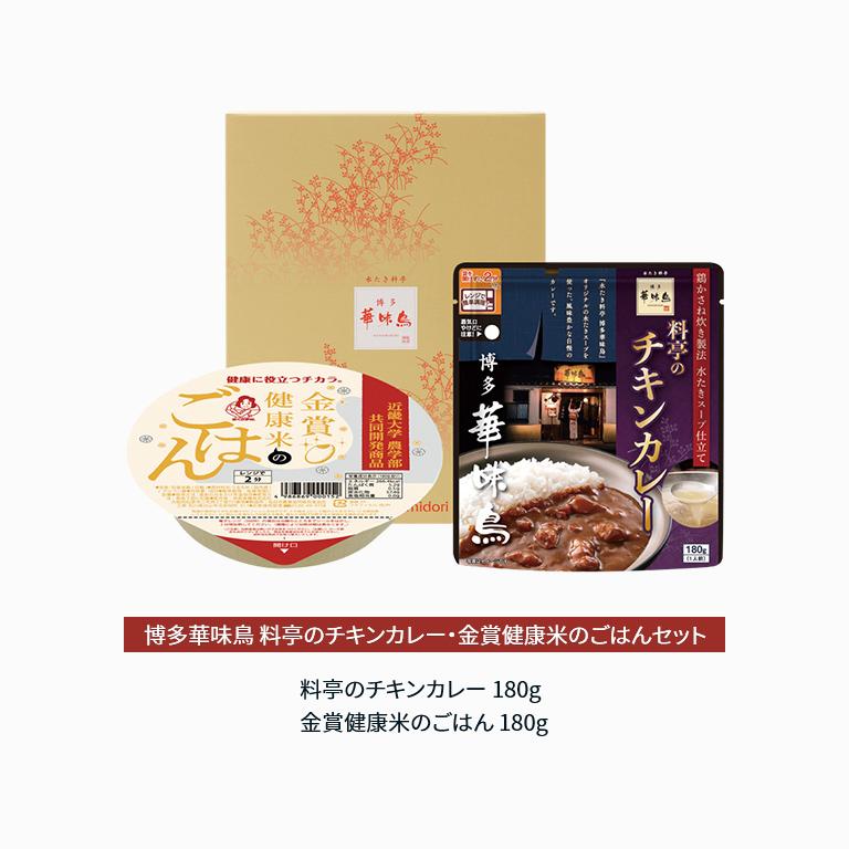 【セール品】【訳アリ】博多華味鳥 料亭のチキンカレー ・金賞健康米のごはんセット3食(賞味期限2021年12月)【通常】