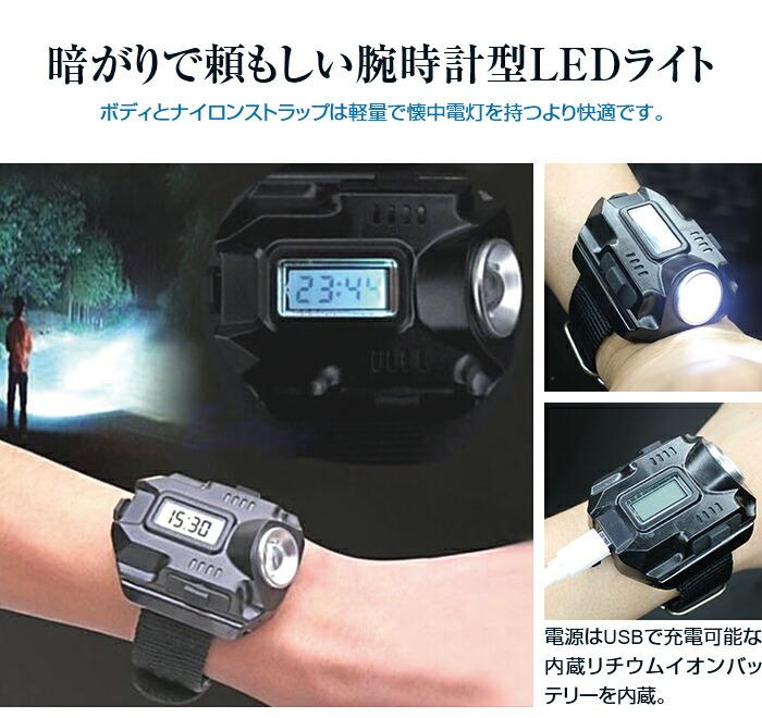 腕時計LEDライト