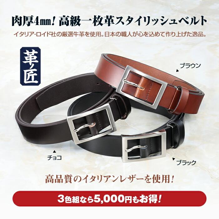 革の匠・日本製一枚革スタイリッシュベルト