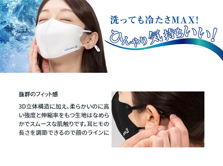 冷感マスク「クールマックス21」5枚組