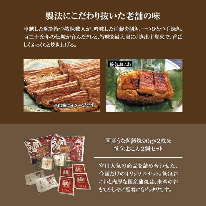 【直送】つきじ宮川本廛 国産うなぎ蒲焼90g×2枚&笹包おこわ2個セット