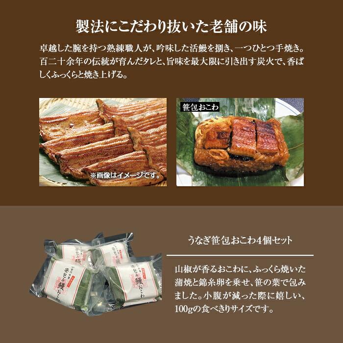 【直送】つきじ宮川本廛 うなぎ笹包おこわ4個セット