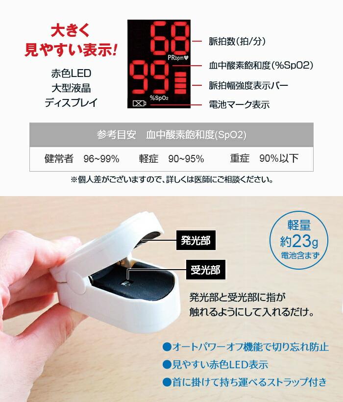 パルスオキシメータ OX-200