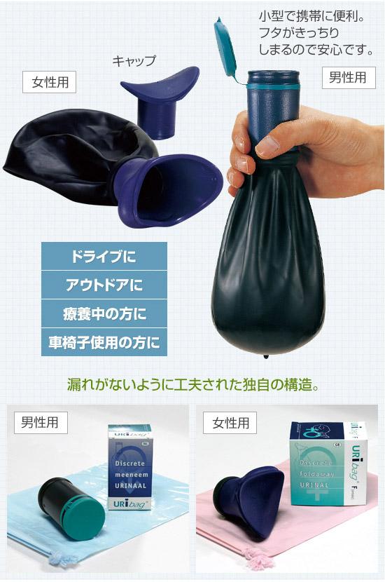 携帯用排尿バッグ(女性用)