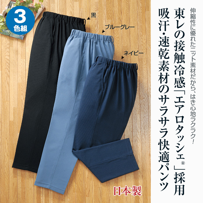 日本製エアロタッシェ涼やかパンツ(3色組)