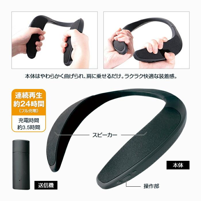 首かけ式ワイヤレス耳元スピーカー【通常】
