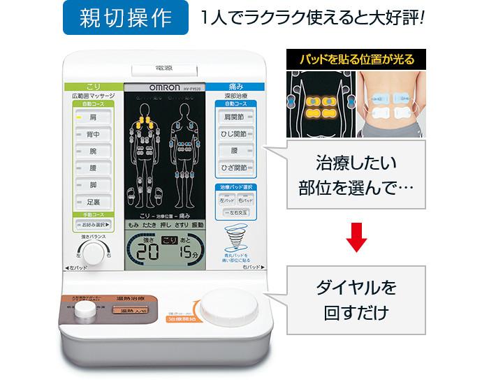 オムロン・電気治療器(HV-F9520)