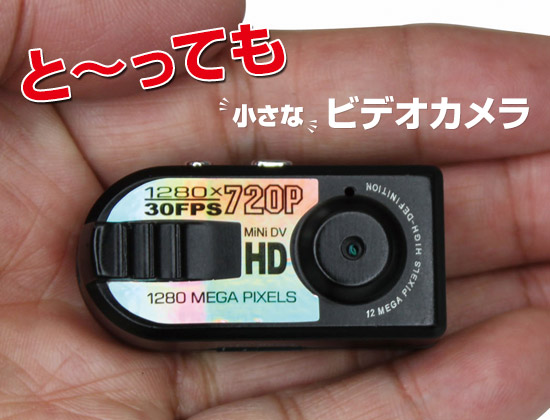 親指サイズのハイビジョン超高画質ビデオカメラQ5